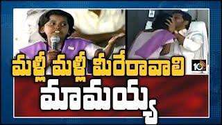 మళ్లీ మళ్లీ మీరే రావాలి మామయ్య | CM Jagan Impressed To Child Speech | YSR Kanti Velugu Scheme Launch