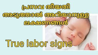 Pregnancy Labor Signs Malayalam  How to Recognize True Labor Signs  Malayalam