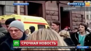Теракт взрыв в метро в Санкт Петербурге 03 апреля 2017 новости 1