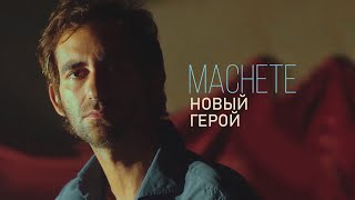 MACHETE - Новый герой  (Official Music Video)