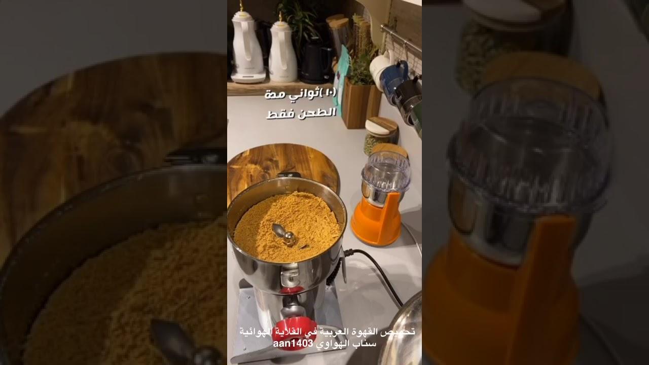 تحميص القهوة العربية في القلاية الهوائية سناب الهواوي aan1403