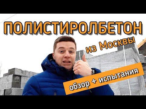 💣 КРАШ ТЕСТ 💣 Полистиролбетонные блоки из Москвы. Обзор и испытания на прочность.
