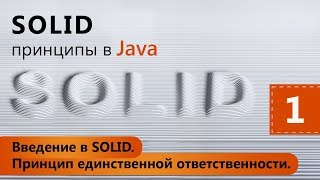 SOLID принципы в Java. Принцип единственной ответственности. Урок 1