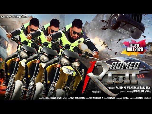 Romeo Raja Bhojpuri Film Poster Launch    Nirhua    Amrapali Dubey