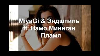 MiyaGi Эндшпиль Ft Намо Миниган Пламя Lyrics Текст