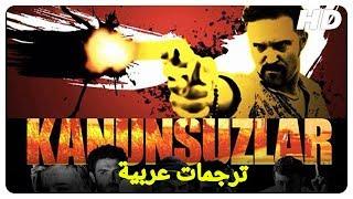 الخارجين عن القانون | فيلم تركي الحلقة كاملة (مترجمة بالعربية)