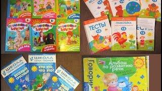 Обзор развивающих книги 1-2 года 1 часть, Данилова, Школа 7 гномов, Янушко, Батяева.