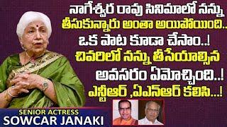 నన్ను ఒక సినిమా లోంచి తీసేసారు | Old Actress Sowcar Janaki About NTR and ANR Movie | Telugu World