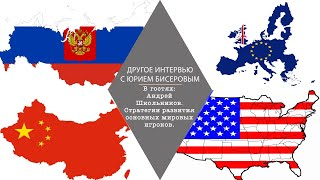 Какое будущее ждёт основные регионы? Прогноз для России, США, Китая, Европы, Африки, Британии, Индии