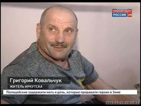 Выпуск «Вести24» 21.05.2019