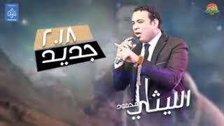محمود الليثي - يمكن على باله || جديد اغاني شعبي 2018 حصرياً على #هاي ميكس