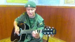 Андрей Баранов - Это не девочка, это - беда!(cover Те100стерон) (армейская запись)
