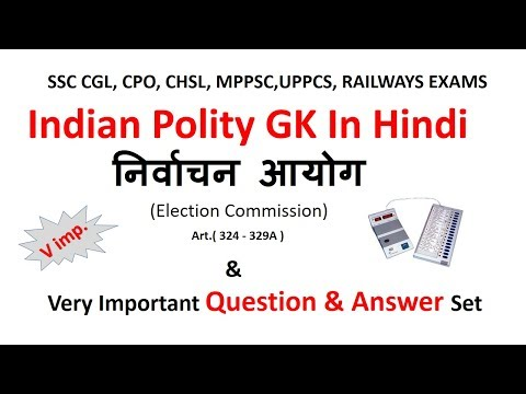 Gk in Hindi | निर्वाचन आयोग (Election Commission) | SSC/MPPSC/UPSC/Railway Exam