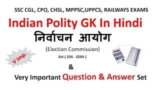 Gk in Hindi | निर्वाचन आयोग (Election Commission) | SSC/MPPSC/UPSC/Railway Exam
