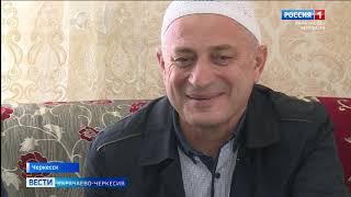 Вести Карачаево-Черкесия 13.05.2021