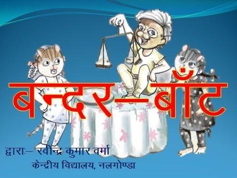 Hindi Video Lesson