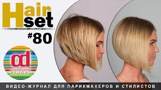 HAIRSET#80 Как стричь комбинированную форму каре