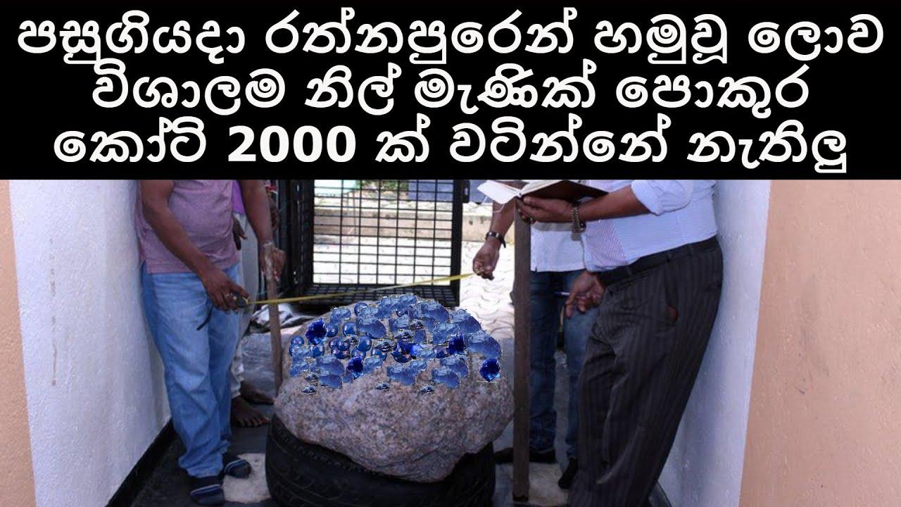 Download ලොව විශාලම මැනික කෝටි 2000 ක් වටින්නැතිලු Worlds Largest gem found in Sri Lanka   Sonduru Diviya