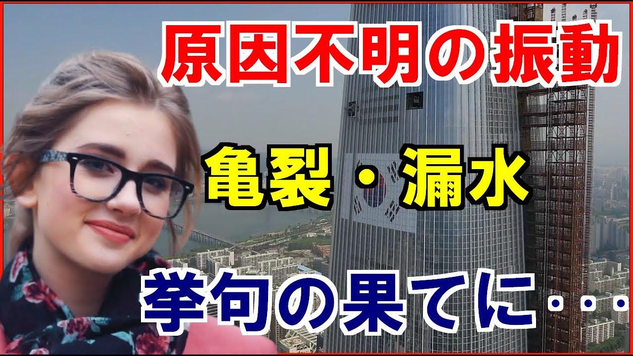 【海外の反応】「あまりにも日常茶飯事すぎて、もはや報道しきれない!」韓国手抜き建設産業の実態がヤバい