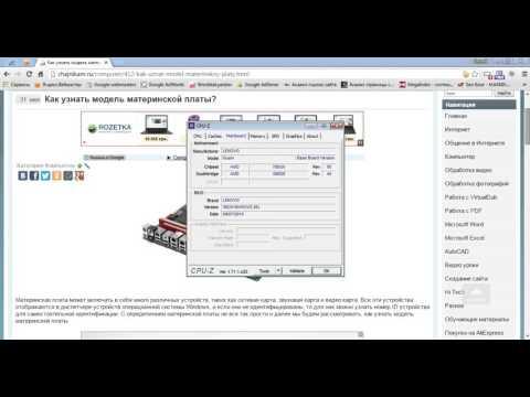Как узнать свою звуковую карту в windows 7  10