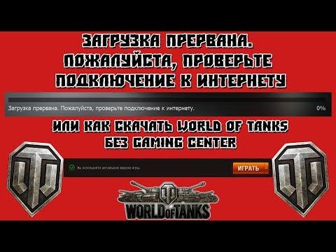 Загрузка прервана. Пожалуйста, проверьте подключение к интернету/WoT без Gaming Center