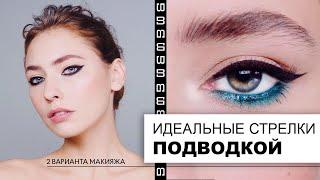 ИДЕАЛЬНЫЕ СТРЕЛКИ подводкой и кистью ⚫ 2 варианта макияжа глаз c BESPECIAL