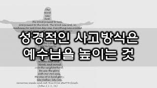 성경적인 사고방식은 예수님을 높이는 것(210904)