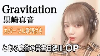 【フルカバー歌詞付き】Gravitation(黒崎真音)「とある魔術の禁書目録III」OP