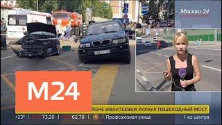 Смотреть видео Лишенный прав водитель устроил смертельное ДТП в Коммунарке - Москва 24 онлайн