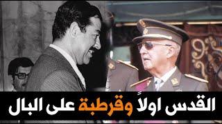 """ذهول ملك اسبانيا """" فرانكو """" عندما أمر صدام حسين برفع الاذان في جامع قرطبة!!😱"""