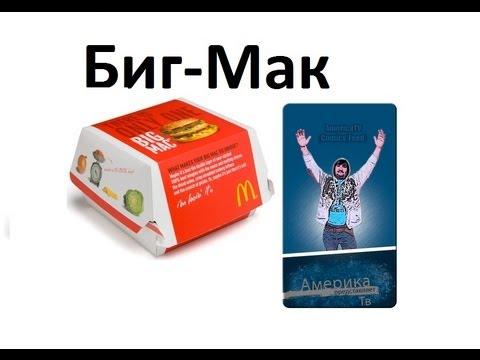 Фейковый Биг-Мак ( за $1 )