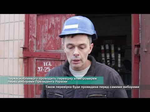 Телеканал АНТЕНА: Черкасиоблегерго проводить перевірку електромереж перед виборами Президента України