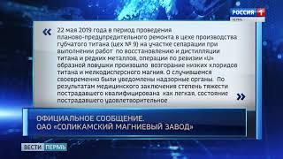 Соликамский магниевый завод прокомментировал ЧП на производстве