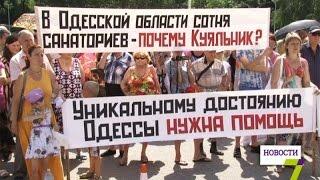 """Сотрудники санатория """"Куяльник"""" и переселенцы пикетировали ОГА"""