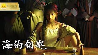 【1080P Chi-Eng SUB】《海的钥匙》/ Take Me Away 诗和远方是向往,但现实终归要回到牢笼(李梁 / 黄一晗)