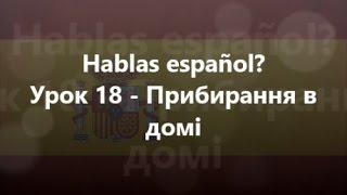 Іспанська мова: Урок 18 - Прибирання в домі