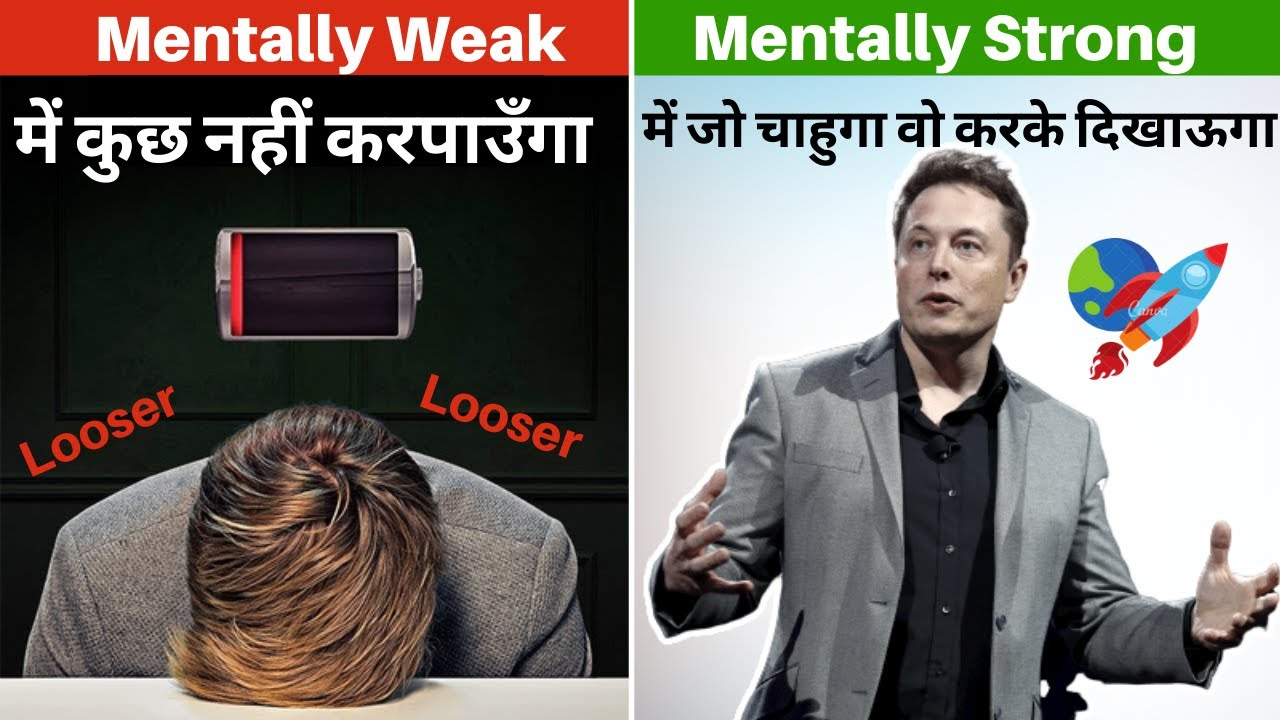 13 HABITS OF MENTALLY STRONG PEOPLE in HINDIआप दिमाग से कितने STRONG हो ?|Winner Attitude In Hindi