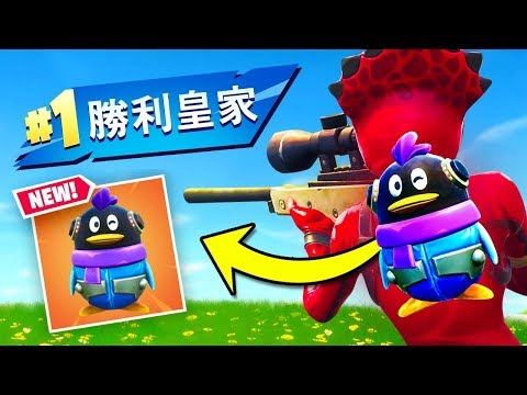 Unlocking *EXCLUSIVE* China Fortnite Battle Royale Skins!