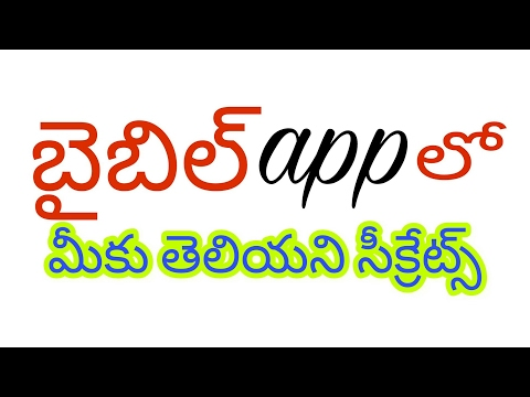 how to easy to find in bible words through telugu bible app