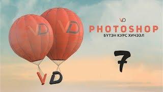 Фотошоп Курс | Хичээл 7 - Хэрэглүүрүүд 3-р хэсэг (Photoshop Course - Lesson 7 - Tools part 3)