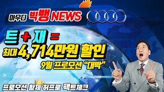[허프로] 아우디 빅뱅 NEWS, (트) + (재) = 최대 4714만원 할인, 21년 9월 프로모션 가이드…