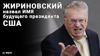 Жириновский назвал ИМЯ будущего президента США.