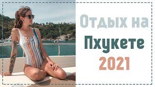 Влог Открытие Пхукета для туристов 2021 Чем заняться на острове