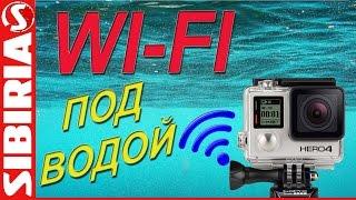 Wi Fi через воду Подводные съёмки Online на рыбалке. Как провести Wi fi под водой wi fi under water(, 2016-01-06T18:36:32.000Z)