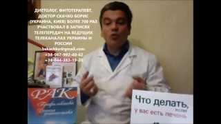 видео Лечение рака народными средствами