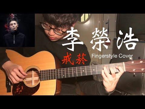 (李榮浩)戒菸 吉他Fingerstyle Cover(免費吉他譜) - YouTube