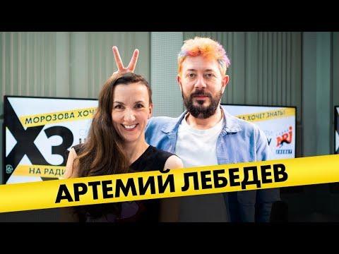 Артемий Лебедев: про цвет волос, наслаждение тупостью и фиговый листок