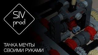 тачка мечты своими руками Ep 1: Коробка передач из лего  Siverus production