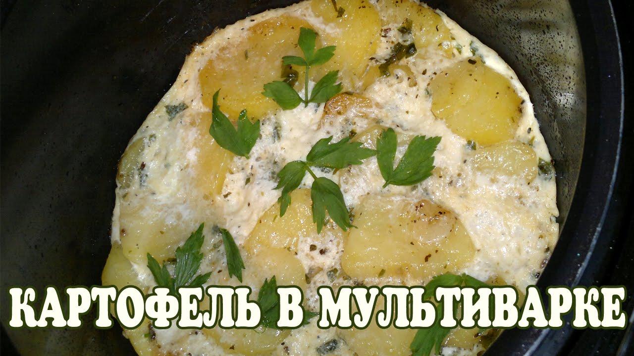 Картошка в мультиварке простой рецепт