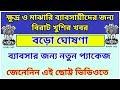সুখবর, ঘোষণা কেন্দ্রীয় সরকারের | Central Government | today big news | small and medium businesses